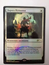 Russian Foil Path to Exile FNM MTG NM Magic The Gathering