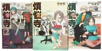 Manga BONNOUJI VOL.1-3 Comics Complete Set Comic