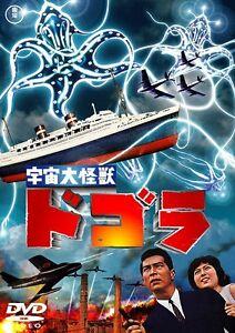 DOGORA-THE SPACE MONSTER 1964 - Japanese Toho DVD masterpiece selection