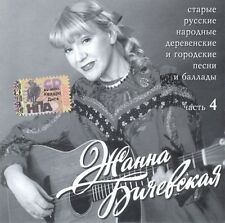 CD JEANNE BICHEVSKAYA   Old Russian Songs and Ballads vol. 4
