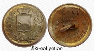 Russia Button Region- Уфимской (Ufa ) 1857-1917. 21mm