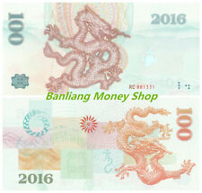 A Piece of China 2016 Giant Dragon Spicemen Banknote/Paper Money/ Currency/ UNC