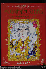 JAPAN Rose of Versailles All Color Art book Riyoko Ikeda book 2003 OOP