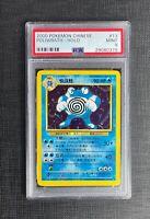 Pokemon PSA 9 Poliwrath Holo Chinese Unlimited Base Set #13/102 Mint