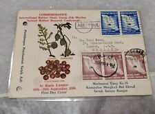 Malaya 1960 Rubber Getah 5v Private FDC, Flower Tree Seed Design 2 holes