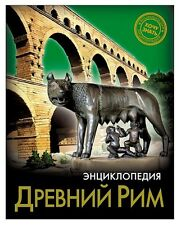 Russian Book Children Encyclopedia ANCIENT ROME Hardcover Glossy Picture Books