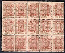 SAUDI ARABIA 1924 KHILAFA OVPT IN GOLD S.G. 50 BLOCK 0F 15 SHOWING SEVERAL OVPT