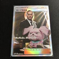Detective Yoshida 025/024 SMP2 Detective Pikachu Pokemon Card Japanese  MINT