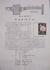 """Japan """"MIHON"""" 1961 Specimen Leaflet of Commemorative Stamp No.60"""