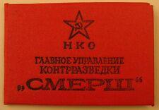 Soviet Russian Ww2 Smersh Photo Id Card �Unissued� Nkvd Agent Document A+ Copy