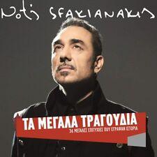 SFAKIANAKIS NOTIS- 36 HITS -ORIGINAL BRAND NEW 2CD-TA MEGALA TRAGOUDIA 2016 NOV