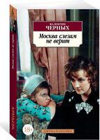 Валентин Черных: Москва слезам не верит  Азбука-Классика  BOOK IN RUSSIAN