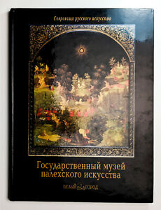 PALEKH MUSEUM Russian Lacquer ART jewelry box miniature icon Album Photo BOOK