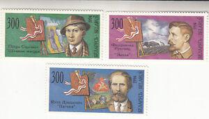 BELARUS 1994. Famous people. Ruszczyc, Drazdovich, Sergievich. MNH
