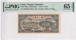 1948 China/People's Republic 5 Yuan P-802a PMG 65 EPQ Gem UNC