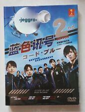 Japanese Drama DVD Code Blue Season 2 (2010) ENG SUB All Region FREE SHIPPING