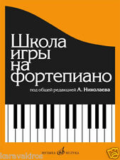 Russian School of Piano Playing by Nikolayev. Paperback.Школа игры на фортепиано