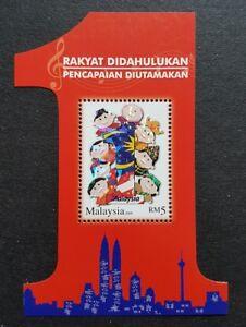 "2009 Malaysia ""1 Malaysia Unity"" Flag Cartoon Children Miniature Sheet Stamp"