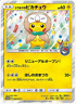 Pokemon Card Japanese - Tohoku Rowlet poncho Pikachu 088/SM-P - PROMO HOLO