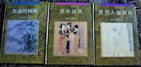 3 hardcover books series on Ming-Qing Dynasty Chinese painting 中国古代绘画大师画风系列
