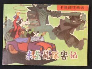 1987 米老鼠除害记 卡通连环画 連環圖 Chinese Walt Disney Mickey Mouse comics Beijing China