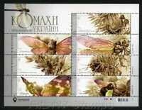 "2018 Ukraine. Souvenir sheet of 7 stamps- ""Insects of Ukraine""."