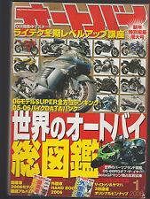 Motor January 2006 Japanese Motorcycle Magazine MotoGP Yamaha
