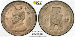 298 China 1942 Nickel 20 Cents PCGS MS64  Y-361
