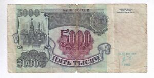 used 5000 Rubles 1992 post USSR Russia wmk STARS to left FREE SHIPPING