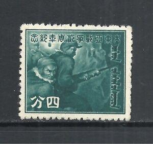 REPUBLIC OF CHINA SCOTT 2N96 MH VF - 1943 4f PRUSSIAN GREEN ISSUE  CV $4.00