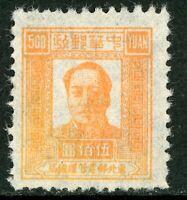 Northeast China 1949 Liberated  $500 Third Mao Mint R949