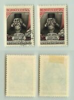 Russia USSR, 1959 SC 2190 MNH and used. f4686