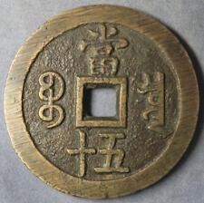 China, Qing Dynasty  Xian Feng Zhong Bao Board of Revenue 50 cash
