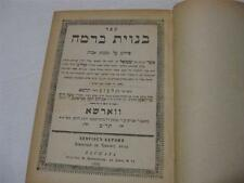 1900 Warsaw Benuyat Baramah on PIRKE AVOT בנוית ברמה Antique/Judaica/Jewish/BOOK