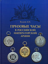 Russia Russian Army Prize Award Watch Silver Book Reference Catalog by A Vilkov
