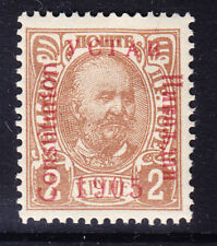 More details for montenegro 1906 sg127ca opt constitutton (double t) on 2k yellow-brown m/m cv£55