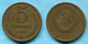 USSR 1973 5 KOPEKS