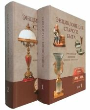 Encyclopedia of Old Russian Daily Used Items_2 Vols_Энциклопедия старого быта