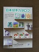 Japanese Stamp Catalogue 2015 Japanese Collection Book