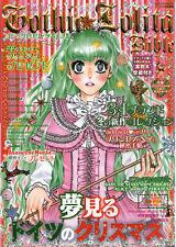 GOTHIC LOLITA BIBLE Volume 31 - Japanese Language MAGAZINE