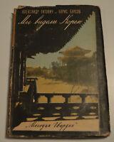 1948 EXTRA RARE VINTAGE Book RUSSIAN SOVIET WE SAW KOREA Kim Il Sung North Korea