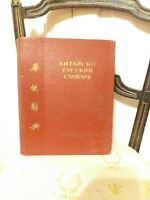 Collectif :  Dictionnaire Chinois/Russe –  Editions d'Etat Moscou 1952-   - TBE