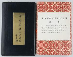 ORIGINAL BOX & COA FOR China 1981 Xinhai Revolution Gold & Silver Set - NO COINS