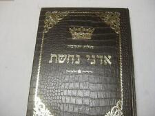 "Hebrew שו""ת אדני נחשת SHU""T ADNE NECHOSHET Inscribed by author of מענה לאיגרות"