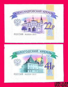 RUSSIA 2017 Architecture Antique Medieval Fortresses Kremlins Definitive 2v MNH
