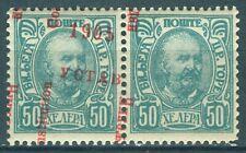 MONTENEGRO 1905 - 50 hellers CONSTITUTION Nikoljdan shifted overprint MI. 56 MNH
