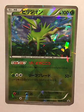Pokemon Card / Carte VIRIZION Promo Holo 154/BW-P