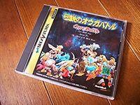 Sega Saturn Ogre Battle Japan SS