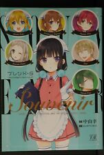"JAPAN Miyuki Nakayama Art: Blend S Fan Book & Anthology Comic ""Souvenir"""