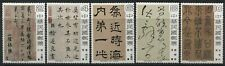 China Taiwan 1978 Calligraphy set unmounted mint NH